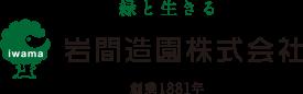 岩間造園株式会社